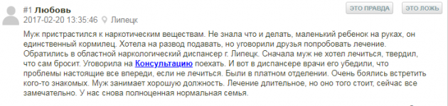 Отзвыв о клиннике Наркологической клинике № 1 в Липецке - med-otzyv.ru