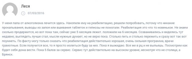 Отзвыв о клиннике Решение в Брянске - clinic-top.ru