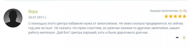 Отзвыв о клиннике Решение в Брянске - narko-kliniki.ru