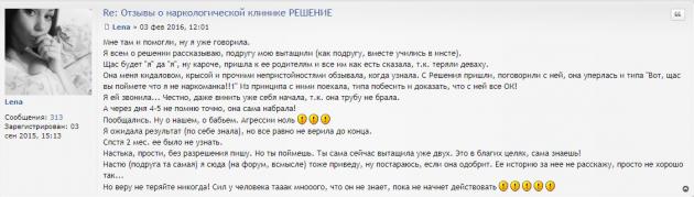 Отзвыв о клиннике Решение в Брянске - narkotikov-net.ru