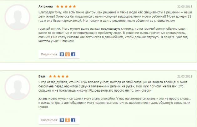 Отзвыв о клиннике Решение в Брянске - otzyvov.net