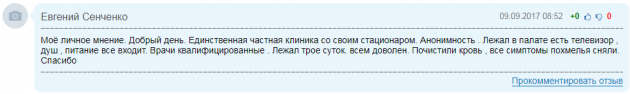 Отзвыв о клиннике Шаг в Омске - mwotzyvy.com