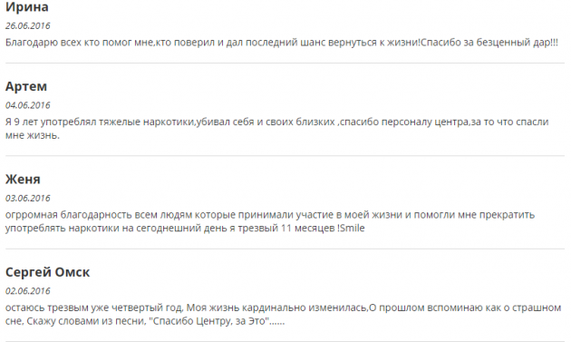 Отзвыв о клиннике Шаг в Омске - рбфонд-омск.рф