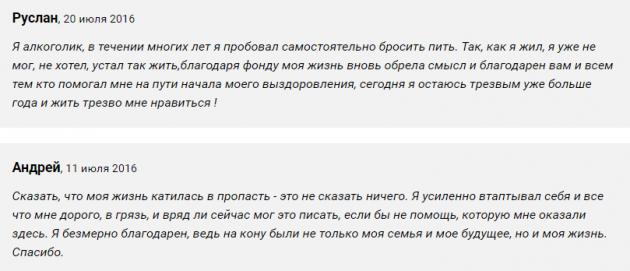 Отзвыв о клиннике Шаг в Омске - snnet.ru