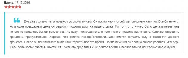 Отзвыв о клиннике Самара без наркотиков в Самаре - narkologicheskie-kliniki.com