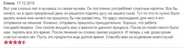 Отзвыв о клиннике Самара без наркотиков в Самаре - наркологические-клиники.рф
