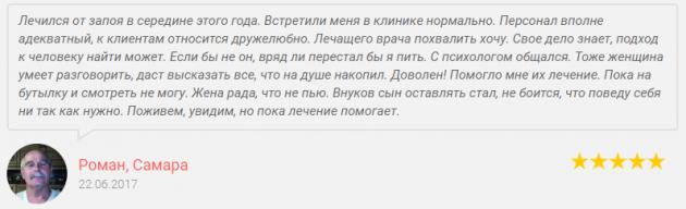 Отзвыв о клиннике Самара без наркотиков в Самаре - samara-noalko.ru
