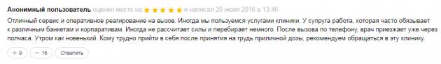 Отзвыв о клиннике Самара без наркотиков в Самаре - samara.zoon.ru