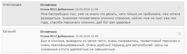 Отзвыв о клиннике Спайсмедцентр в Москве - mosmedic.com