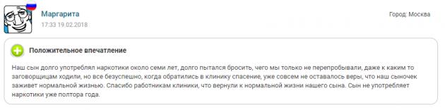 Отзвыв о клиннике Спайсмедцентр в Москве - pravda-klientov.ru