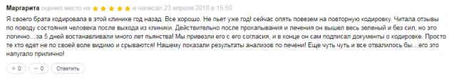 Отзвыв о клиннике Спайсмедцентр в Москве - zoon.ru
