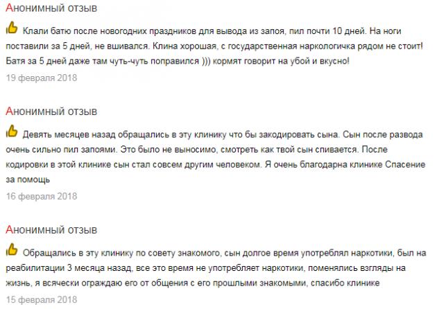 Отзвыв о клиннике Спасение в Москве - yandex.ua