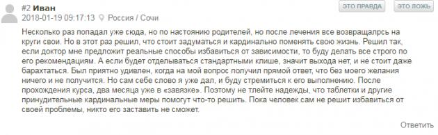 Отзвыв о клиннике Свобода в Сочи - med-otzyv.ru