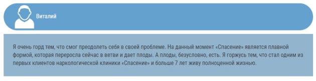 Отзвыв о клиннике Свобода в Сочи - narkologicheskaya-klinika-sochi.ru