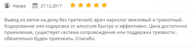 Отзвыв о клиннике Свобода в Сочи - spravkainform.ru