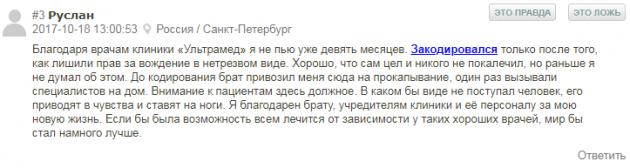 Отзвыв о клиннике Ультрамед в Санкт - Петербурге - med-otzyv.ru