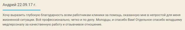 Отзвыв о клиннике Ультрамед в Санкт - Петербурге - ultra-med.ru