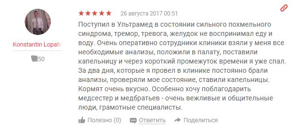 Отзвыв о клиннике Ультрамед в Санкт - Петербурге - yell.ru