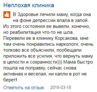 Отзвыв о клиннике Здоровье в Москве - spr.ru
