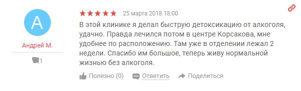 Отзвыв о клиннике Здоровье в Москве - yell.ru