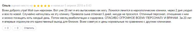 Отзвыв о клиннике Здоровье в Москве - zoon.ru