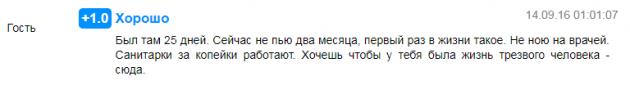 Отзвыв о нарко клиннике 12 шагов в Краснодаре - prodoctorov.ru