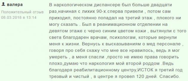 Отзвыв о нарко клиннике 12 шагов в Краснодаре - rubrikator.org
