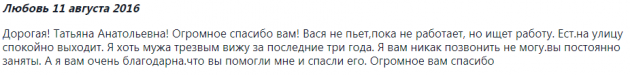 Отзвыв о нарко клиннике Альтернатива в Екатеринбурге - нарколог96.рф
