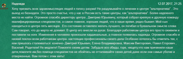 Отзвыв о нарко клиннике Альтернатива в Екатеринбурге - rcpnz.ru