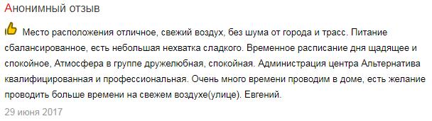 Отзвыв о нарко клиннике Альтернатива в Екатеринбурге - yandex.ua