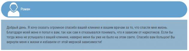 Отзвыв о нарко клиннике Альтернатива в Краснодаре - krasnodar-narkologicheskaya-klinika.ru
