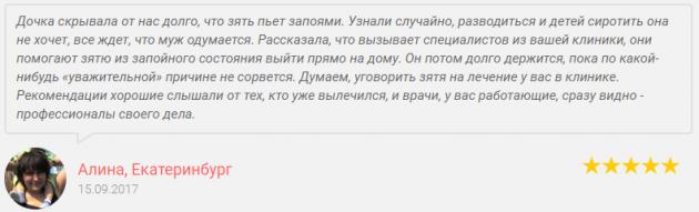 Отзвыв о нарко клиннике Берег Надежды в Екатеренбург - doctor-96.ru
