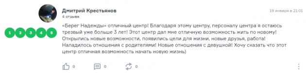 Отзвыв о нарко клиннике Берег Надежды в Екатеренбург - novosibirsk.flamp.ru