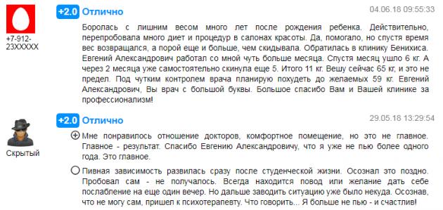 Отзвыв о нарко клиннике Берег Надежды в Екатеренбург - prodoctorov.ru