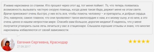 Отзвыв о нарко клиннике Частной скорой помощи № 1 в Краснодаре - doctor-123.ru