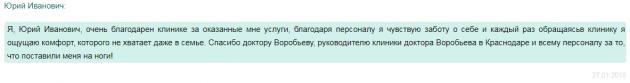 Отзвыв о нарко клиннике Частной скорой помощи № 1 в Краснодаре - klinika-v.ru