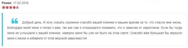 Отзвыв о нарко клиннике Частной скорой помощи № 1 в Краснодаре - narkologicheskie-kliniki.com