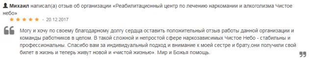Отзвыв о нарко клиннике Чистое небо в Нижнем Новгороде - nizhnij-novgorod.jsprav.ru