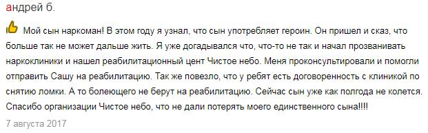 Отзвыв о нарко клиннике Чистое небо в Нижнем Новгороде - yandex.ua