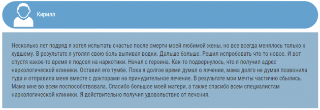 Отзвыв о нарко клиннике Двенадцатый Шаг в Самаре - narkologicheskaya-klinika-samara.ru