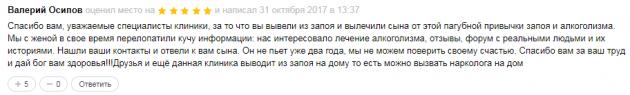 Отзвыв о нарко клиннике Единство в Санкт-Петербурге - spb.zoon.ru