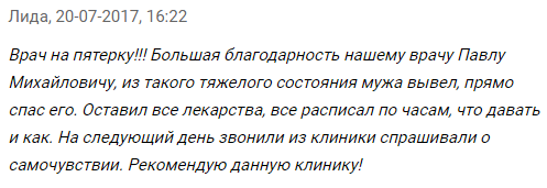 Отзвыв о нарко клиннике Экспресс-наркология в Москва - e-narkolog.ru