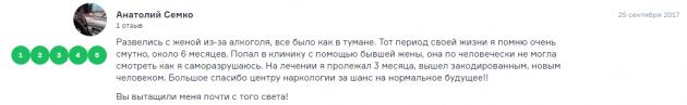 Отзвыв о нарко клиннике Экспресс-наркология в Москва - moscow.flamp.ru
