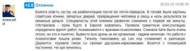Отзвыв о нарко клиннике Эмеркон в Краснодаре - prodoctorov.ru