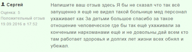 Отзвыв о нарко клиннике Гиппократ в Краснодаре - rubrikator.org