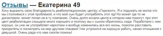 Отзвыв о нарко клиннике Горизонт в Екатеринбурге - narkokliniki.ru