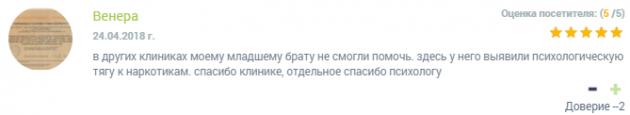 Отзвыв о нарко клиннике Корабли в Омске - narko-kliniki.ru