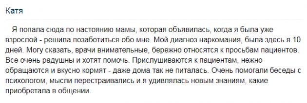 Отзвыв о нарко клиннике Наркологической клинике № 1 в Липецке - 1narkoclinica.ru