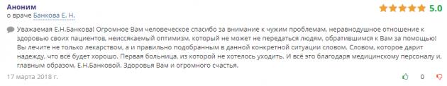 Отзвыв о нарко клиннике Наркологической клинике № 1 в Липецке - doctu.ru