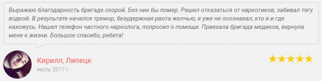 Отзвыв о нарко клиннике Наркологической клинике № 1 в Липецке - lipetsk.cataloxy.ru